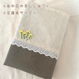 ハンドメイドブックカバー/文庫本サイズ/菜の花の手刺繍(ブックカバー)