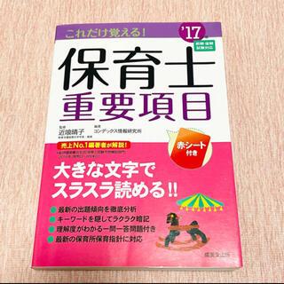【保育士試験 重要項目 】保育士試験を受験される方に是非!(資格/検定)