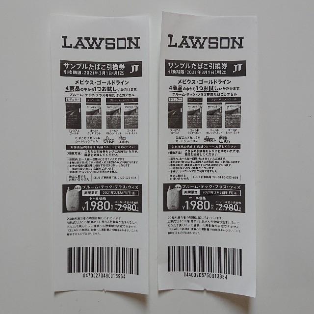 PloomTECH(プルームテック)のローソン  サンプルたばこ引換券  2枚 チケットの優待券/割引券(その他)の商品写真