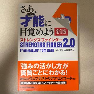 さあ、才能に目覚めよう新版 ストレングス・ファインダー2.0(ビジネス/経済)