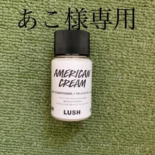 ラッシュ(LUSH)のあこ様専用(コンディショナー/リンス)