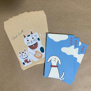 お年玉袋 ポチ袋 2種セット (招き猫・犬) ミニ封筒(カード/レター/ラッピング)