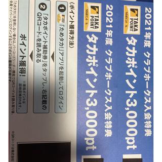 福岡ソフトバンクホークス タカポイント補助券 9,000pt