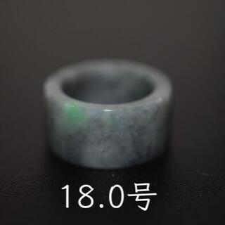 168-10 処分 18.0号 天然 翡翠 グレー リング 板指 広幅指輪 馬鞍(リング(指輪))