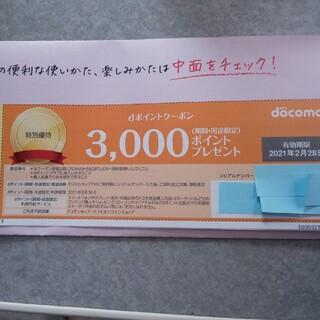 NTTdocomo - ドコモ docomo dポイント 3,000ポイントプレゼント