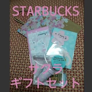 スターバックスコーヒー(Starbucks Coffee)の☆土日SALE☆STARBUCKS♡春のサクラギフトセット(フード/ドリンク券)