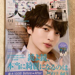 コウブンシャ(光文社)の美スト 4月号 雑誌のみ!(美容)