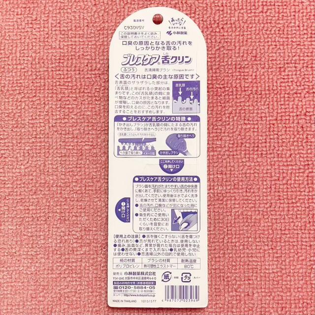 小林製薬(コバヤシセイヤク)のブレスケア 舌クリン 小林製薬 コスメ/美容のオーラルケア(口臭防止/エチケット用品)の商品写真