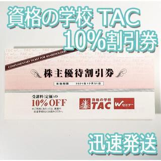 TAC株主優待券 10%受講割引券