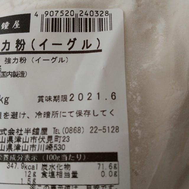 日清製粉(ニッシンセイフン)の強力粉 /イーグル /1kg 食品/飲料/酒の食品(米/穀物)の商品写真