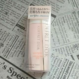 コフレドール(COFFRET D'OR)のコフレドール 毛穴つるんとカバー 化粧もち下地UV02(化粧下地)