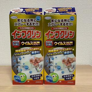 ウエキ(Ueki)の【2個】ウエキ インフクリン ウイルス対策スプレー250ml マスクにもok(日用品/生活雑貨)