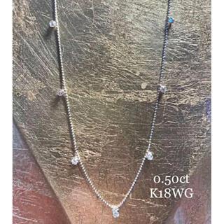 新品✨D0.50ctダイヤモンドステーションネックレス K18WG(ネックレス)