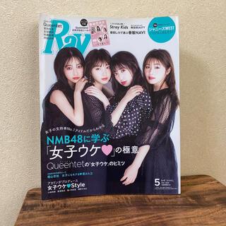 エヌエムビーフォーティーエイト(NMB48)のRay (レイ) 2020年 05月号(その他)
