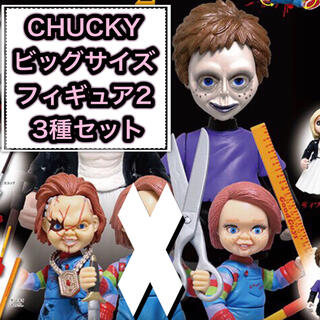 タカラトミーアーツ(T-ARTS)のCHUCKY チャッキー ビッグサイズフィギュア2 3種セット ガチャ(SF/ファンタジー/ホラー)