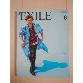 エグザイル(EXILE)の《非売品ポストカード付き》月刊EXILE 2018年6月号 VOL.123(音楽/芸能)