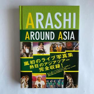アラシ(嵐)のARASHI AROUND ASIA写真集 嵐(その他)