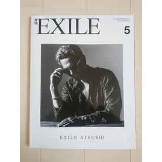 エグザイル(EXILE)の《非売品ポストカード付き》月刊EXILE 2018年5月号 VOL.122(音楽/芸能)