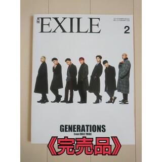 ジェネレーションズ(GENERATIONS)の《非売品ポストカード付き》月刊EXILE 2018年2月号 VOL.119(音楽/芸能)
