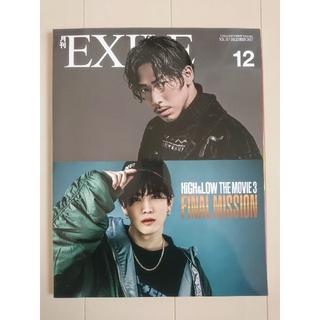 エグザイル(EXILE)の《非売品ポストカード付き》月刊EXILE 2017年12月号 VOL.117(音楽/芸能)