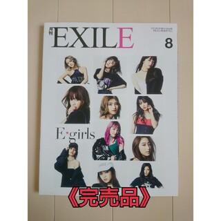 イーガールズ(E-girls)の《りな龍様専用》ポストカード付き月刊EX 2017年8月号 2018年9月号(音楽/芸能)