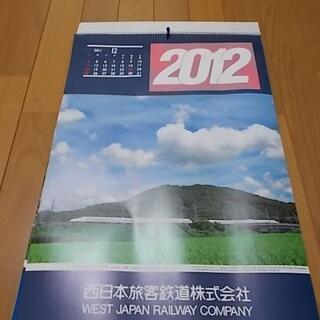ジェイアール(JR)の2012年 JR西日本 カレンダー(カレンダー/スケジュール)