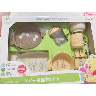 combi - くまのプーさん ベビー食器セットC 離乳食