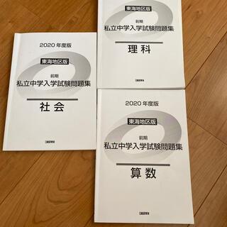 日能研私立中学入学試験問題集2020年度版✩東海地区版社会、算数、理科(語学/参考書)