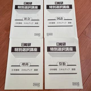 日能研6年生春期スキルアップ基礎理科国語算数社会!2020年(語学/参考書)