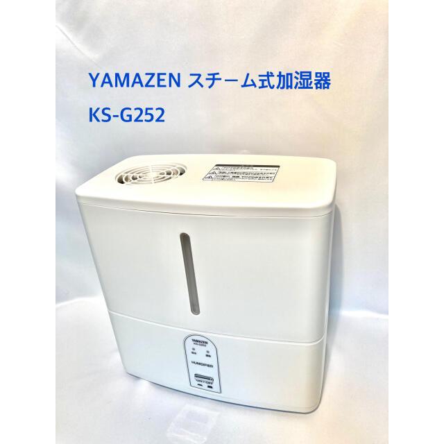山善(ヤマゼン)のYAMAZEN 山善 スチーム式加湿器 ks-g252 スマホ/家電/カメラの生活家電(加湿器/除湿機)の商品写真
