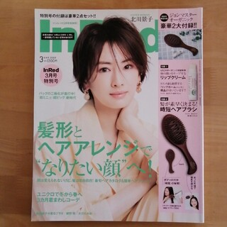 In Red 特別版 2020年 03月号(ニュース/総合)