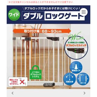ニシマツヤ(西松屋)のダブルロックゲートワイド 拡張フレーム(ベビーフェンス/ゲート)