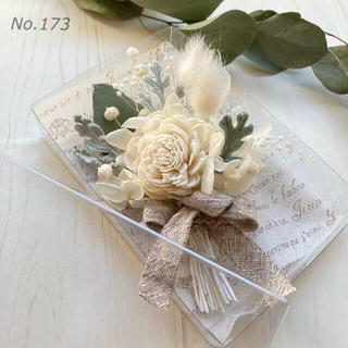 No.173  小さな花束の贈り物 ナチュラルカラー ミニブーケ スワッグ(ドライフラワー)