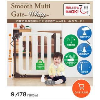 ニシマツヤ(西松屋)のスムースマルチゲート 拡張フレーム(ベビーフェンス/ゲート)