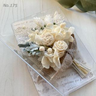 No.175  小さな花束の贈り物 ナチュラル ミニブーケ スワッグ(ドライフラワー)