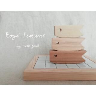 タイル台座の木製こいのぼり(人形)