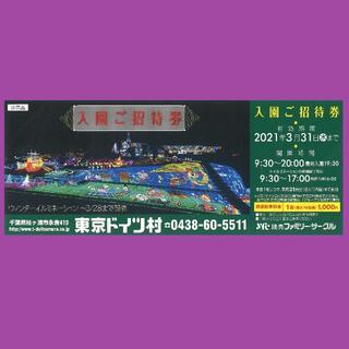 東京ドイツ村 入園ご招待券 入園無料券 有効期限2021年3月31日(遊園地/テーマパーク)