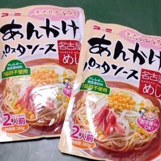 コーミ あんかけパスタソース  辛さひかえめ マイルドタイプ 名古屋めし(調味料)