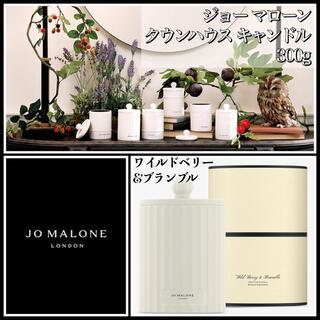 Jo Malone - 🕯高級ホテルの香り🕯Jo Maloneジョーマローン タウンハウス ワイルド
