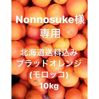 Nonnosuke様 専用 ブラッドオレンジ 10kg(フルーツ)