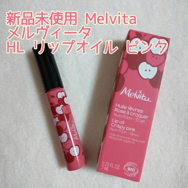 Melvita(メルヴィータ)のメルヴィータ リップオイル お2つセット コスメ/美容のベースメイク/化粧品(リップグロス)の商品写真