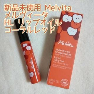 メルヴィータ(Melvita)のメルヴィータ リップオイル コーラルレッド(リップグロス)