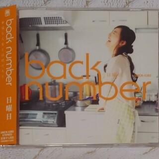 バックナンバー(BACK NUMBER)の日曜日 back number/バックナンバー CDシングル(ポップス/ロック(邦楽))