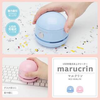 マクロス(macros)の新品 マルクリン USB式卓上クリーナー(掃除機)