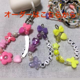 アルファベットビーズキーホルダー  オーダー可能  ¥450~(キーホルダー)