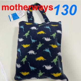 マザウェイズ(motherways)の新品未使用[マザウェイズ]恐竜シルエット柄フリースパジャマ紺 130size(パジャマ)