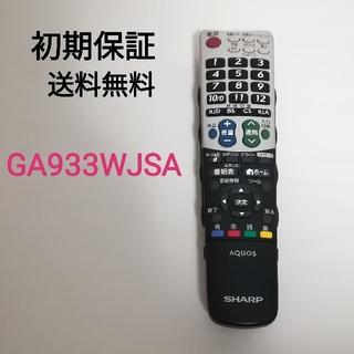 アクオス(AQUOS)の【初期動作保証】SHARP 液晶テレビリモコン GA933WJSA(その他)