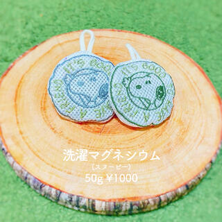洗濯マグネシウム(スヌーピー)(洗剤/柔軟剤)