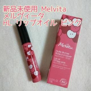 メルヴィータ(Melvita)のメルヴィータ リップオイル ピンク(リップグロス)