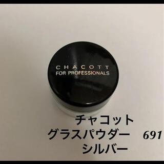 CHACOTT - チャコット フォー プロフェッショナルズ グラスパウダー 691 シルバー